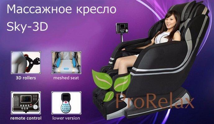 Массажное кресло OSUN Sky 3D функции