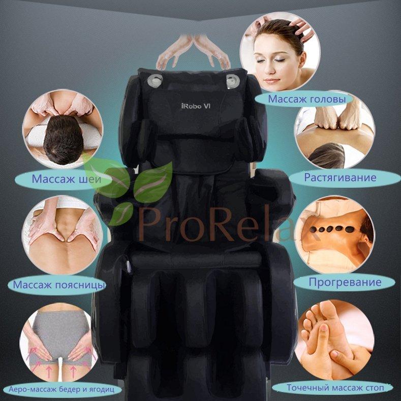 кресло для массажа irobo VI функции