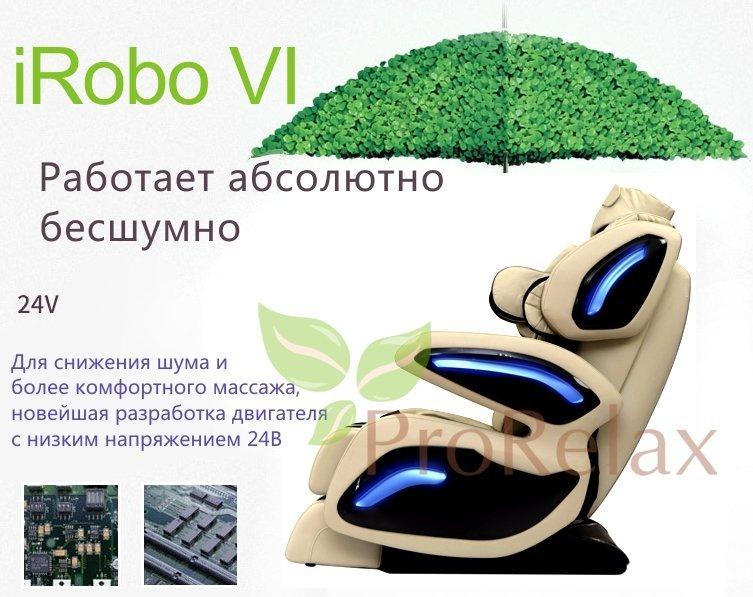 массажное кресло айробо VI 6