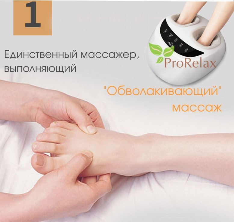 Ножной массажер JY508