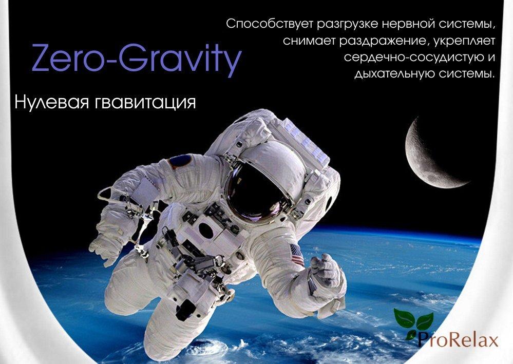 массажное кресло с нулевой гравитацией