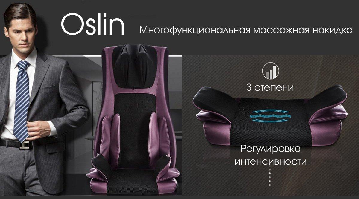 Массажная накидка для спины Oslin от top technology