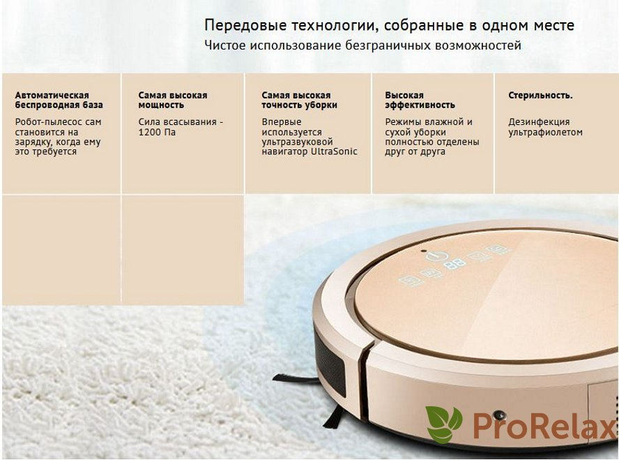Робот пылесос либерти 5 в 1 топ технолоджи