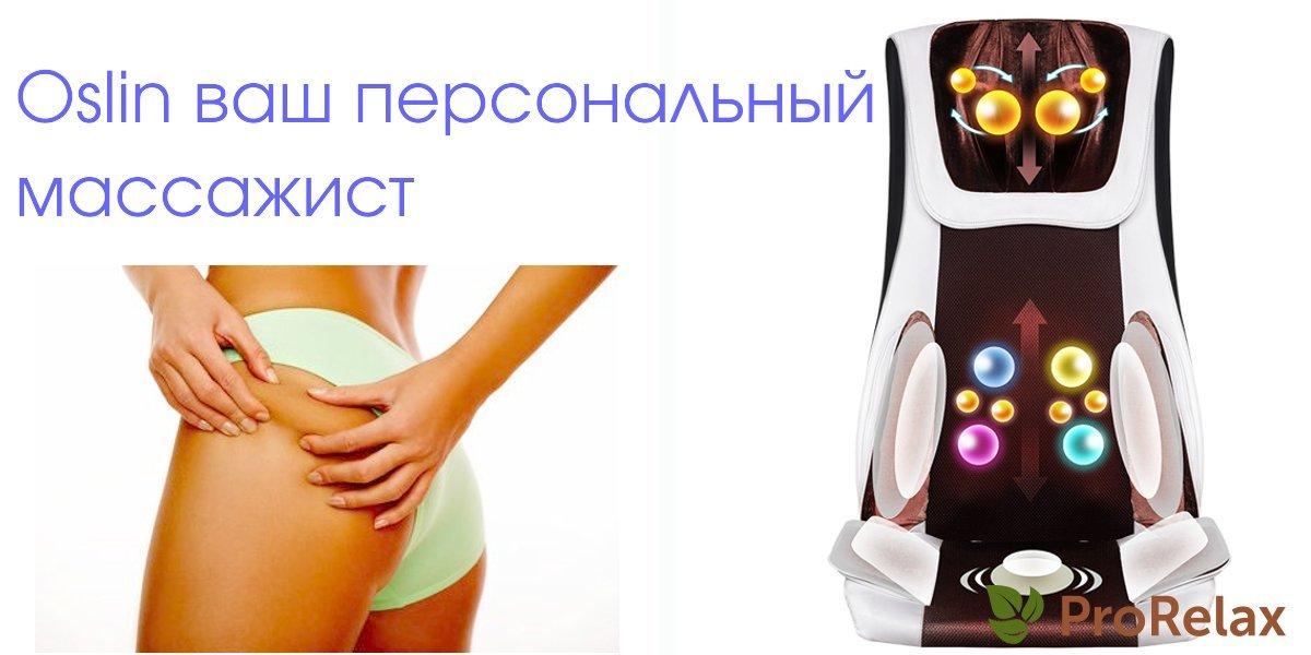 накидка для массажа спины и шеи Oslin Top Technology