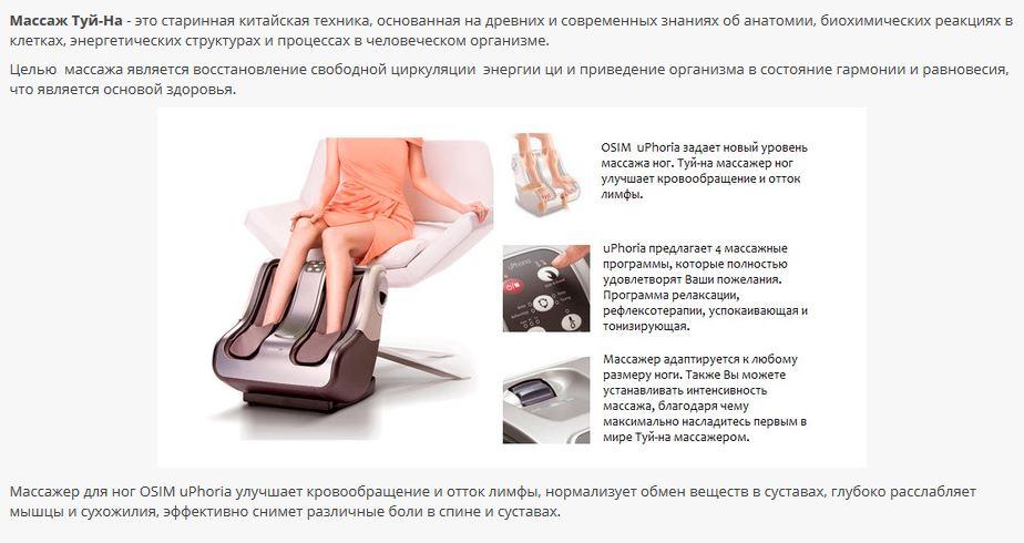 OSIM uPhoria массажер для ног