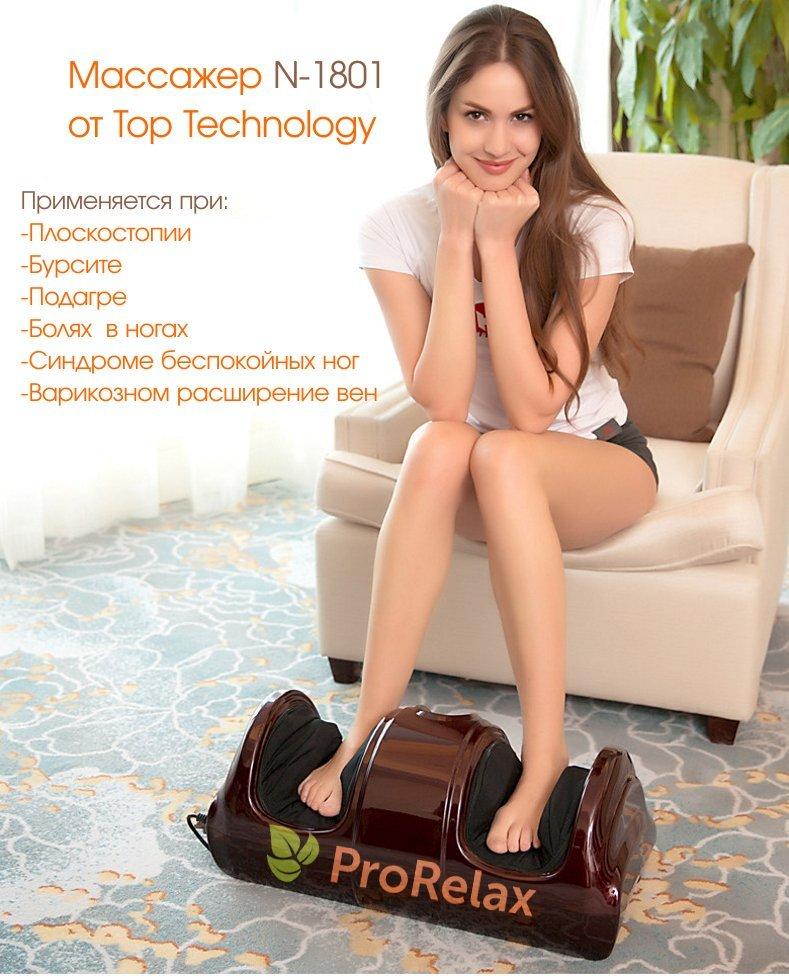 Массажер для стоп и икр N-1801 от top Technology