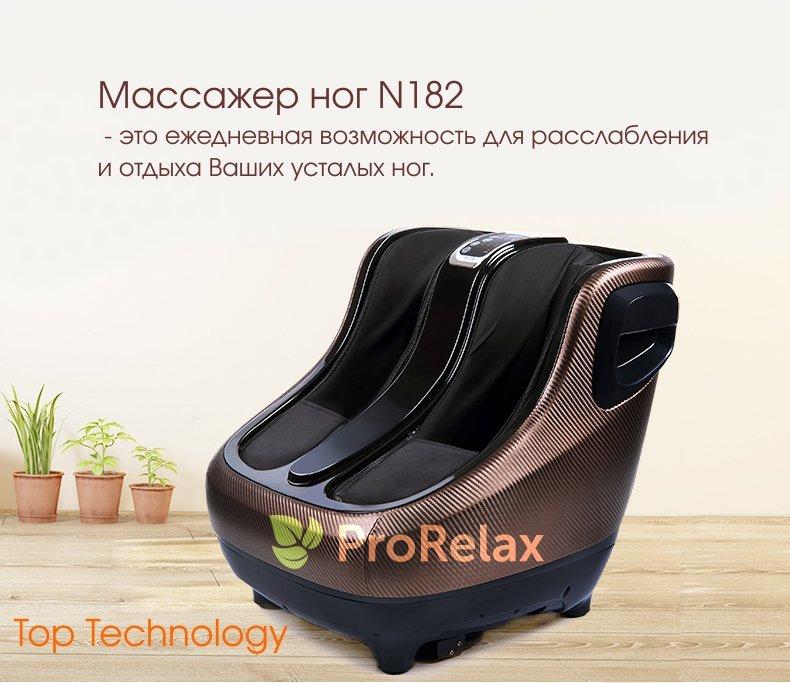 массажер для икр ног N182 Top technology