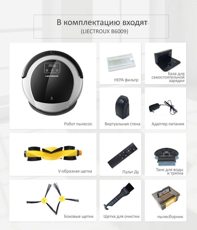 Робот-пылесос B6009 от Liectroux комплектация