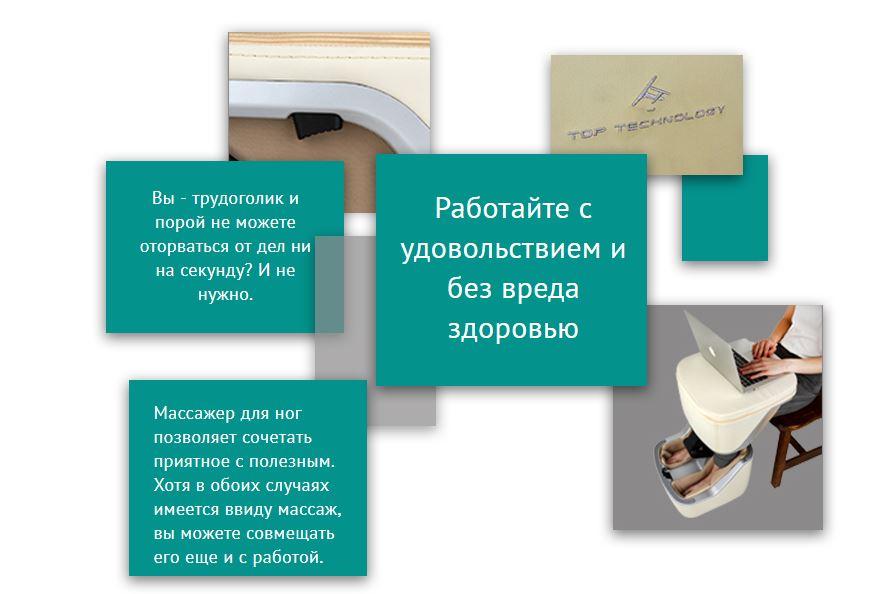 Массажер для ног KUB от top technology характеристики