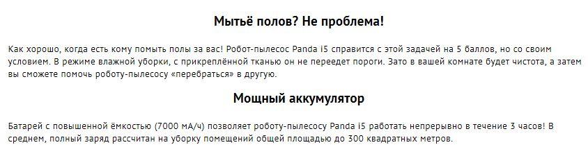 Робот-пылесос Panda i5 моющий